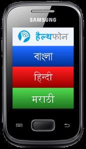 HealthPhone.India